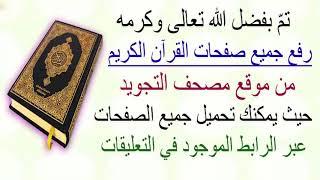 تمّ بفضل الله  رفع جميع صفحات القرآن الكريم حيث يمكنك التحميل بالضغط على الرابط في التعليقات