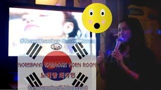 Norebang 노래방 Karaoke PORN Room!!! South Korea 외국인