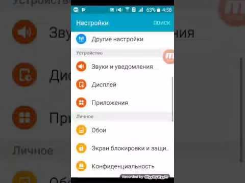 Как сделать так чтобы экран на андроиде не гас 99