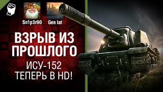 ИСУ-152 - Теперь в HD! Взрыв из прошлого №17 [World of Tanks]