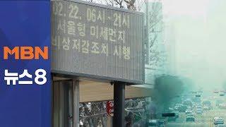 미세먼지 저감조치 전국 시행 첫날…시민 문의 빗발쳐 [뉴스8]