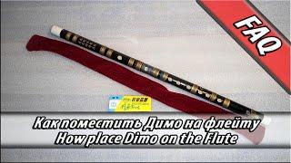Как наклеить димо на ДиЗи флейту / How paste Dimo on DiZi flute
