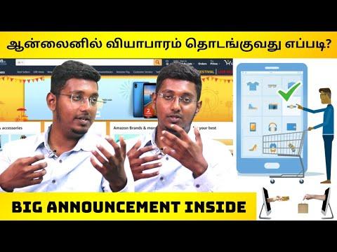 ஆன்லைன் வர்த்தகம் செய்வது எப்படி| How To Sell Your Products Online | Digital Marketing Ideas | Tamil