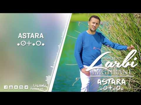 Larbi Imghrane - Astara (EXCLUSIVE) | لعربي إمغران - أستارا