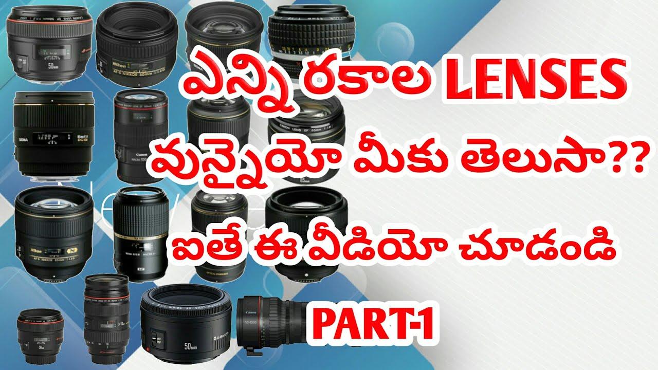 different types of lenses for dslr| part1| in telugu|different types of  lenses for cameras |lenses |