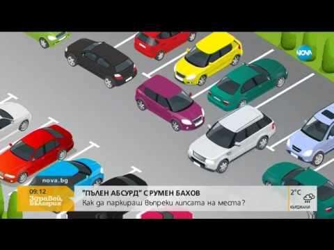 'Пълен абсурд': Как да паркираш въпреки липсата на места?