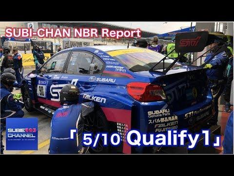 SUBI-CHAN NBR Report 「5/10 Qualify 1」