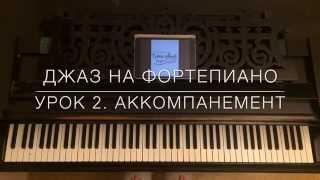 Джаз на фортепиано. Урок 2. Аккомпанемент