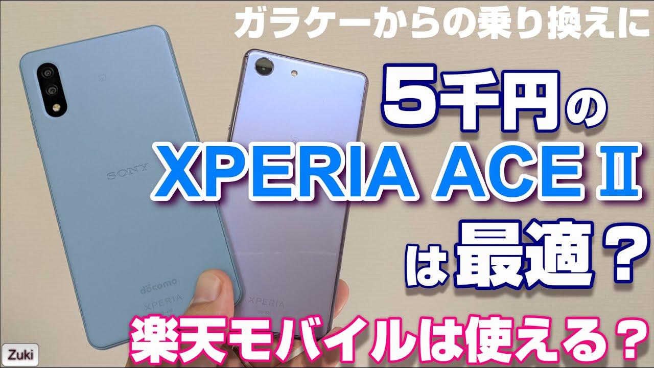 【開封】XPERIA ACEⅡはガラケーからの乗り換えに最適なのか!?楽天モバイルで通話0円運用可能??新規&MNPで5,500円になったライトユーザー向けXPERIAの実力は?