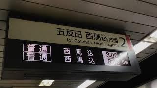 都営地下鉄浅草線泉岳寺駅2番線発車メロディー