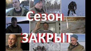 Закрытие сезона зимней рыбалки!На северном Урале!