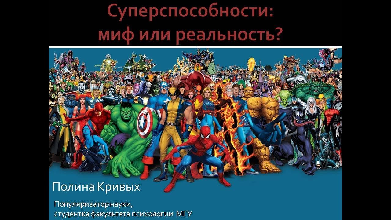 стоит картинки на тему суперспособности была показано