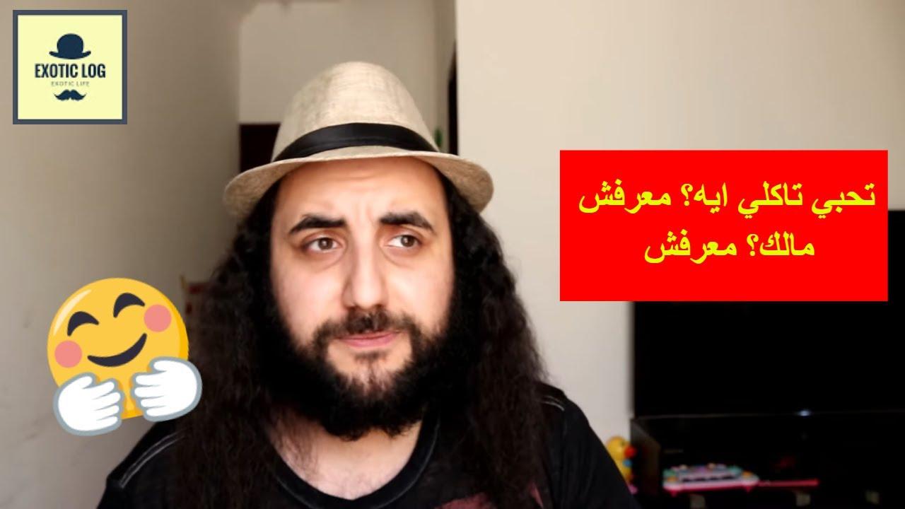 نصائح قبل الزواج من البنت الاندونيسية Exotic Log Youtube