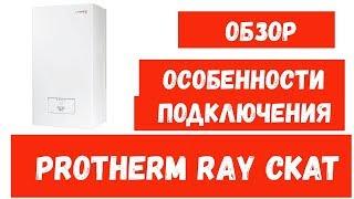 ОБЗОР PROTHERM RAY(СКАТ)// Особенности подключения Fugas и датчика NTC