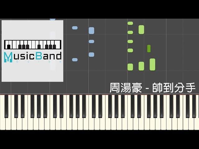 周湯豪 NickTheReal - 帥到分手 [飛魚高校生 片頭曲] - 鋼琴教學 Piano Tutorial [HQ] Synthesia