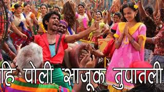 Hi Poli sajuk tupatli remix by DJ Umesh | Timep...