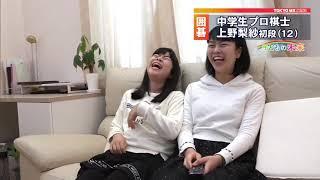 <子どもの未来>12歳中学生プロ囲碁棋士 上野梨紗初段に密着!