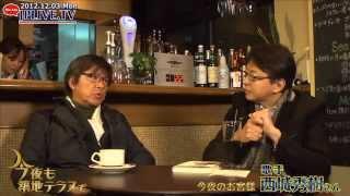 JPLIVE.TV http://jplive.tv/tsukiji/tsukijiterrace.html -=【50回記念...