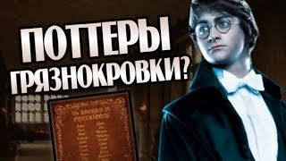 Как Поттеров Нет Среди 28 Чистокровных Семей?
