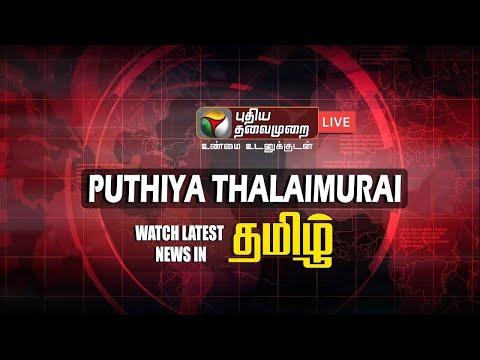🔴LIVE: PuthiyaThalaimurai Live News |Tamil News|Corona Live Updates|TN Lockdown Updates|TN Assembly