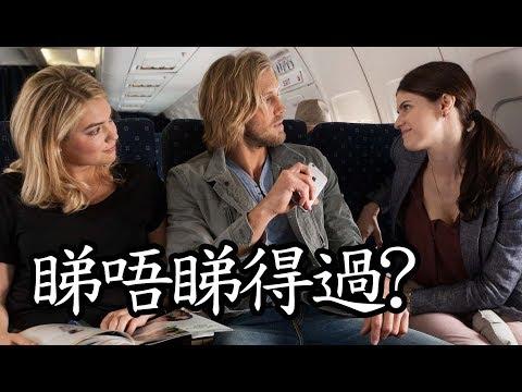 《獵男有轉機》The Layover 睇唔睇得過? (2017)