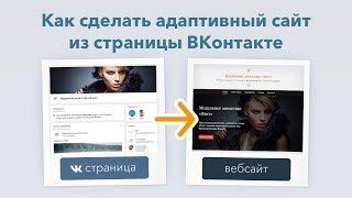 Как быстро сделать сайт (из паблика или профиля ВКонтакте)