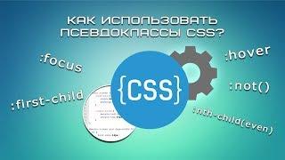 Как использовать псевдоклассы CSS?