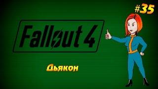Fallout 4 35 - Дьякон прохождение на русском языке