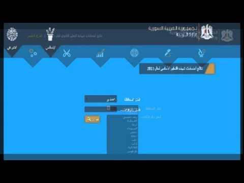 موقع وزارة التربية السورية moed.gov.sy
