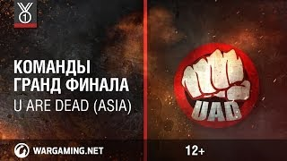 U Are Dead (ASIA). Команды Гранд-финала Wargaming.net League