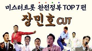 [장민호그니] 장민호의 101번째 대국민 프러포즈🌹동원이는 원래 파트너가 아닌 라이벌이었다⁉️ 📺 장민호Cut 미스터트롯 완전정복 TOP7
