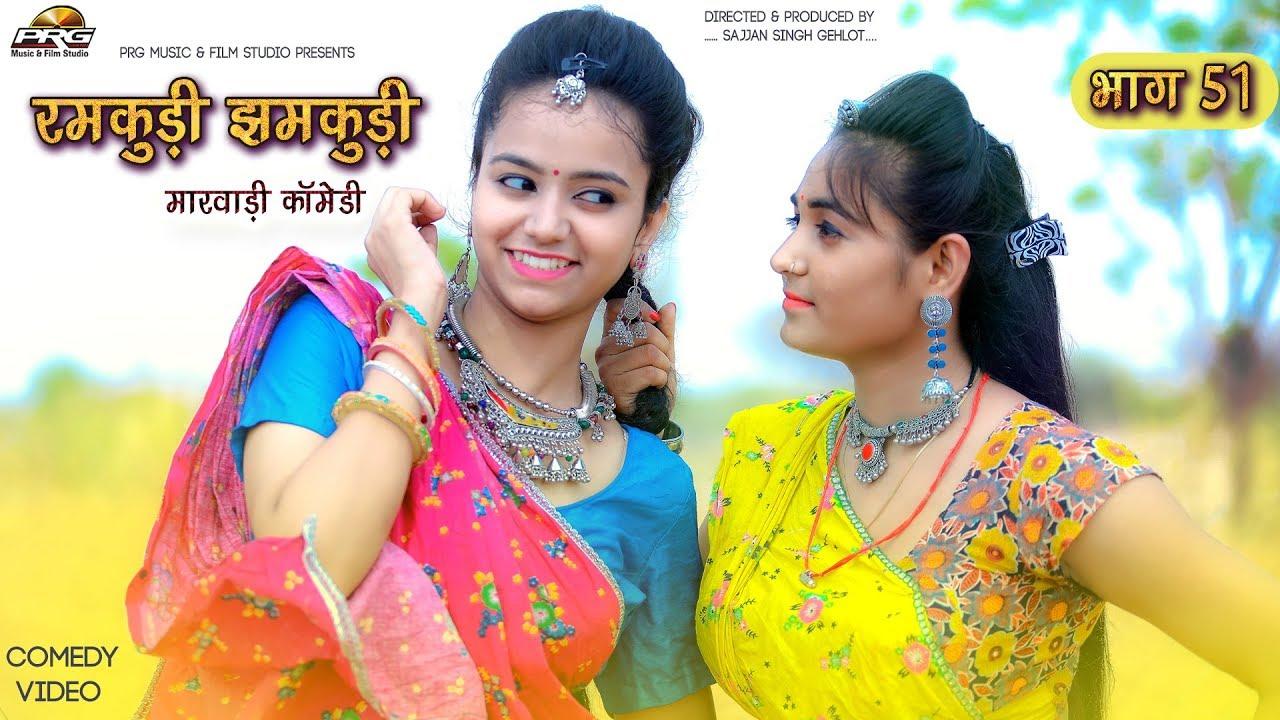 रमकुड़ी झमकूड़ी की बहुत ही शानदार मारवाड़ी कॉमेडी -पार्ट 51| Ramkudi Jhamkudi Marwadi Comedy Show | PRG