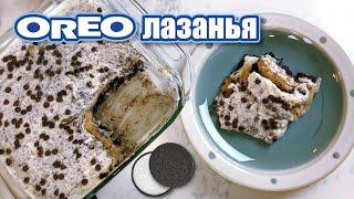 Фото Десерт Лазанья из Печенья ОРЕО VEGAN и антиЗОЖ