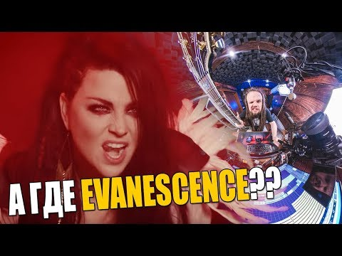 Заценил новый клип EVANESCENCE - The Chain (from Gears 5)