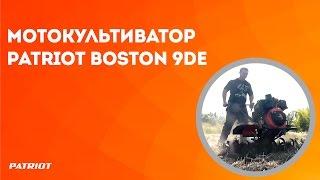 Мотокультиватор PATRIOT BOSTON 9DE(Тяжелый мощный дизельный мотоблок с двигателем 9 л.с. и с рекордной шириной захвата укомплектован и фрезами,..., 2015-12-01T11:52:00.000Z)