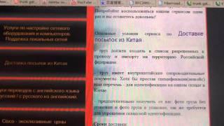 Доставка грузов китай россия - MINSV.ru(, 2011-02-17T18:13:36.000Z)