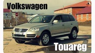 Volkswagen Touareg (Фольксваген Туарег) Первого поколения.  Тест-драйв и обзор на...