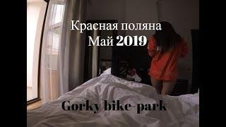 Актуальная информация по байк-парку Горки | Красная поляна | Май 2019