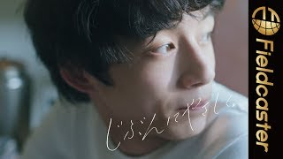 坂口健太郎の日常を描いた動画が素敵すぎる!「ミノンメン」の Web動画「じぶんにやさしく」篇