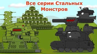 All series of Steel monsters Cartoons about tanks