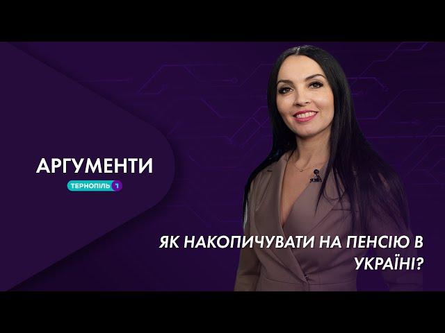 Як накопичувати на пенсію в Україні? | Аргументи 27.01.2021