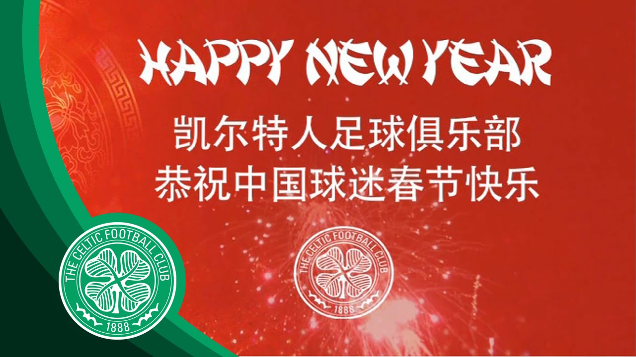 Celtic Fc Happy Chinese New Year From Celtic Football Club Youtube