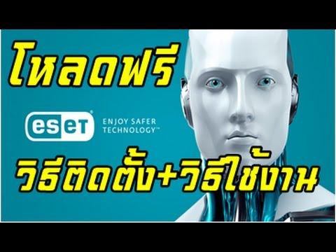ดาวน์โหลดโปรแกรมสแกนไวรัสฟรี ESET Smart Security / NOD32 Antivirus วิธีติดตั้ง+วิธีใช้งาน
