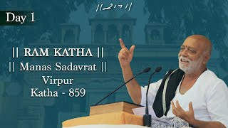 Day 1 - Manas Sadavrat | Ram Katha 840 - Virpur | 18/01/2020 | Morari Bapu