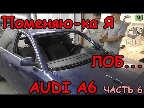 Audi A6 часть 6. Замена лобового стекла.