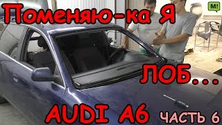 Audi A6 часть 6. Замена лобового стекла.(, 2016-08-22T18:39:32.000Z)