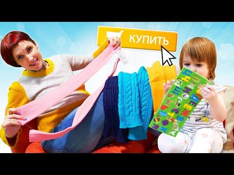 Онлайн покупки для мам - одежда, игрушки и продукты - Влог Маши Капуки