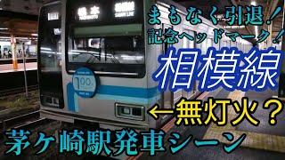 【記念HM付き!】相模線205系R1編成 茅ケ崎駅発車シーン ライト点灯あり