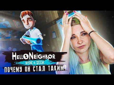БРАТ, НЕ СТРЕЛЯЙ В МЕНЯ! ► ПРИВЕТ СОСЕД Хайден Сик ► Hello Neighbor: Hide & Seek Прохождение