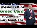 Виза EB1A Green Card   Адвокат Gary Grant